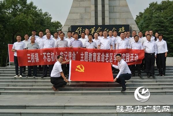 三桥镇党员干部赴竹沟接受红色教育