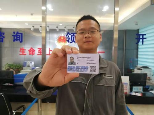 全国首个启用!河南省新版特种作业操作证来了
