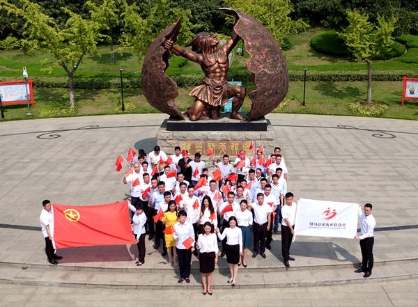 驻马店市青联开展庆祝新中国成立70周年主题活动