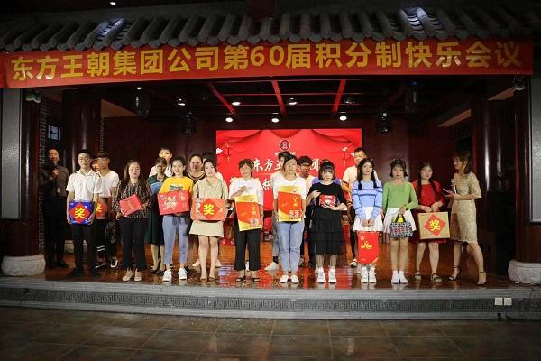东方王朝集团成功举办第六届积分标兵存款分红大会