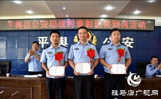 平舆县公安局对新中国成立70周年庆祝活动中涌现的先进典型予以战时表彰
