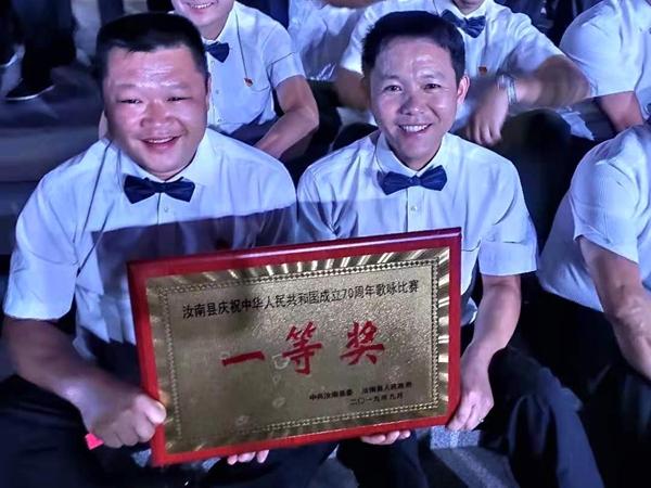 """汝南县文广旅游局获县""""庆祝新中国成立70周年歌咏比赛""""一等奖"""