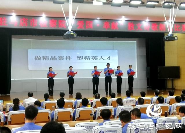 驻马店市人民检察院举行散文诗歌朗诵比赛