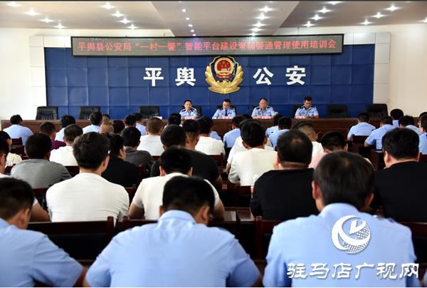 平舆县公安局对500名辅警进行专门智能平台建设使用培训