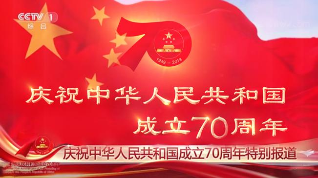 正在直播:庆祝中华人民共和国成立70周年特别报道