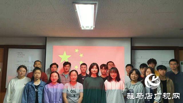 黄淮学院赴韩学子同声祝福祖国母亲七十华诞