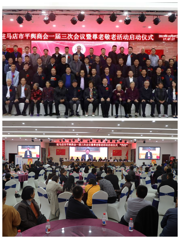 驻马店市平舆商会一届三次会议暨重阳节尊老敬老活动举行 10名会员企业家为七旬父母洗脚受赞赏