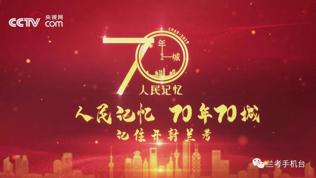 【70年70城】记住兰考!在这里,传承和弘扬焦裕禄精神