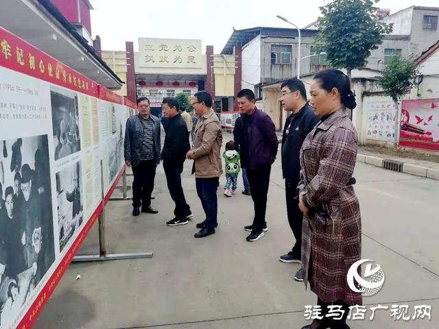 汝南縣三橋鎮組織黨員干部觀看縣主題教育黨史圖片展