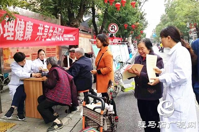 """正阳县启动""""世界精神卫生日""""主题宣传活动"""
