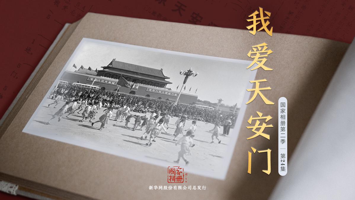 国家相册第二季第24集《我爱天安门》
