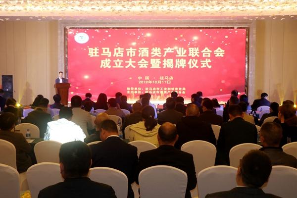 驻马店市酒类产业联合会成立 李华伟当选第一届理事会会长