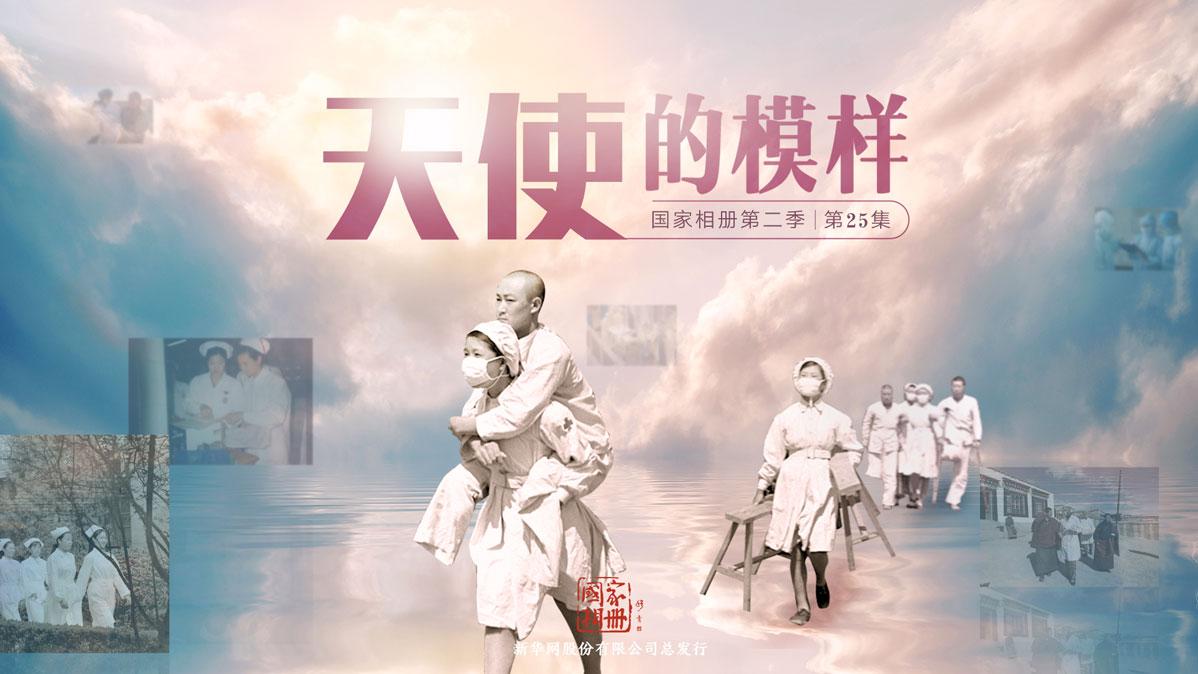 国家相册第二季第25集《天使的模样》