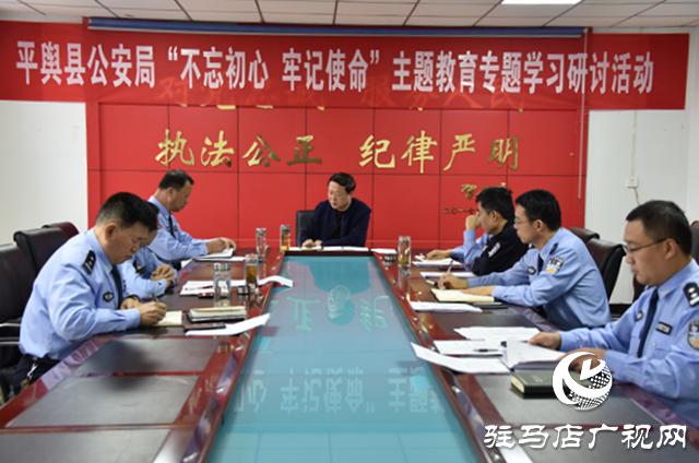 平舆县公安局开展主题教育专题学习研讨活动