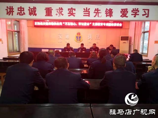 正阳县交通运输执法局召开主题教育专项整治推进会