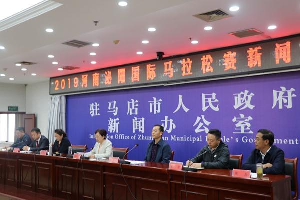 2019河南泌阳国际马拉松赛将于11月3日在泌阳县鸣枪开赛