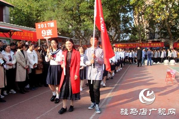 驻马店市第一高级中学举行学生成人礼仪式