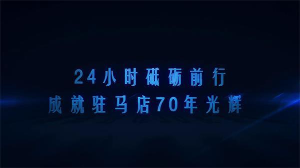 【视频】一天24小时,驻马店在发生什么?