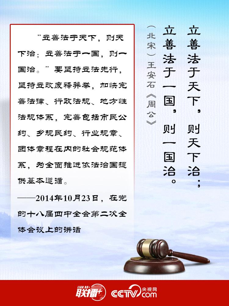"""习近平""""典""""明全面依法治国要义"""