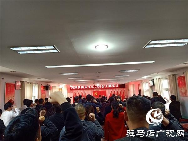 """新蔡:关津乡开展""""不忘初心 牢记使命 重温入党誓词""""主题党日活动"""
