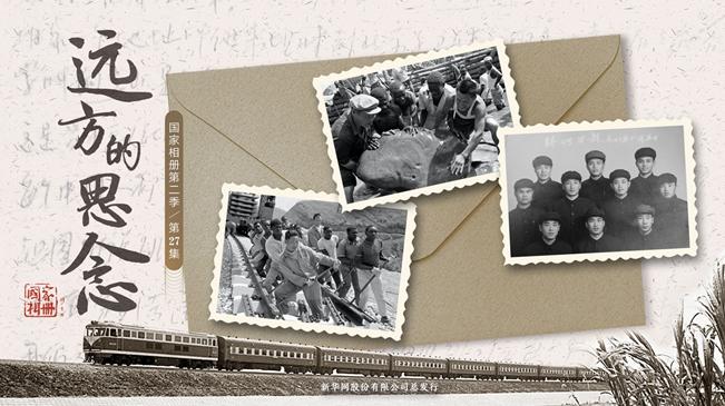 国家相册第二季第27集《远方的思念》