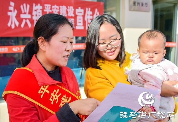 正阳县永兴镇大力开展宣传扫黑除恶活动