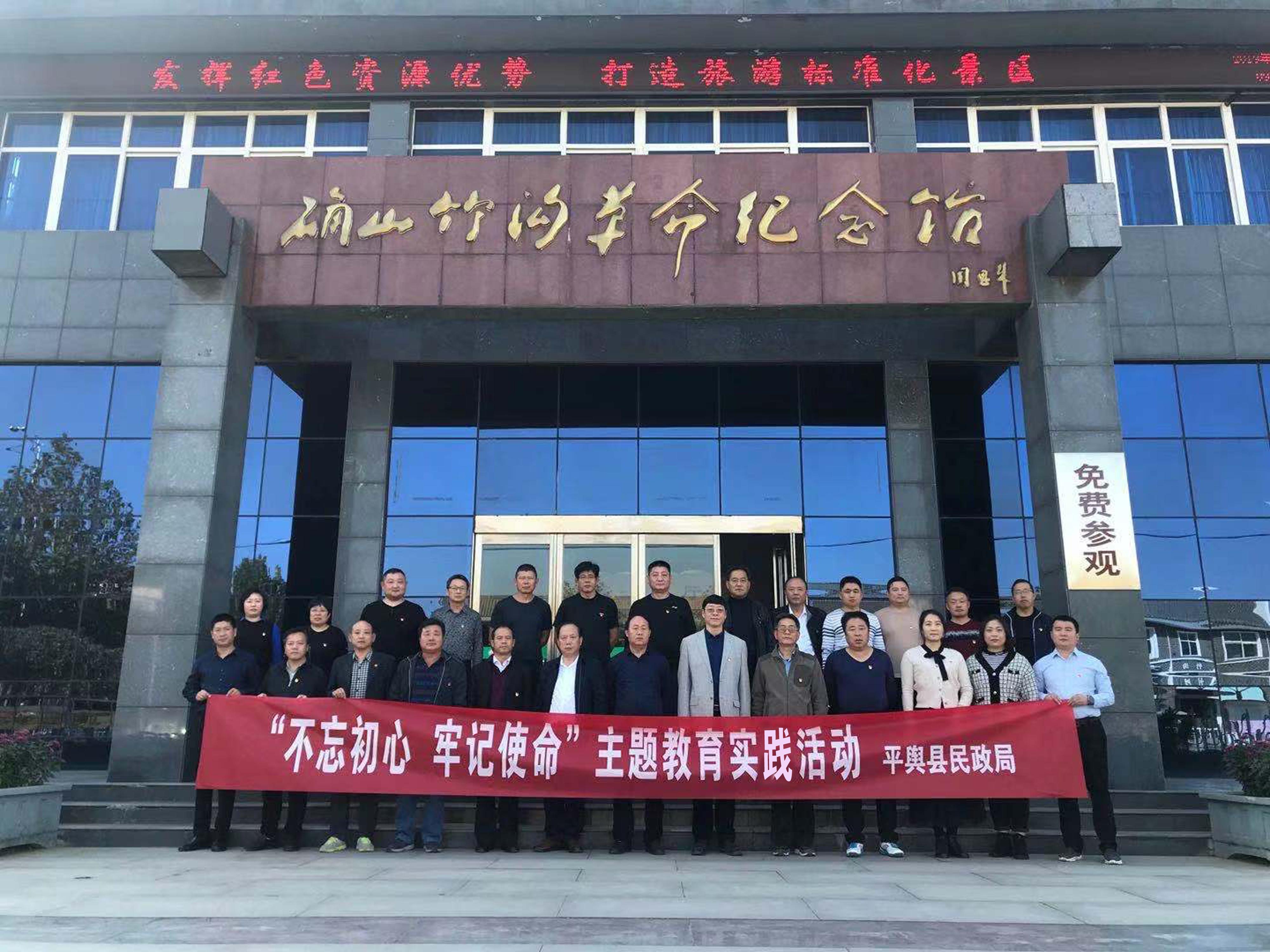 平舆县民政局组织党员赴红色革命基地开展主题教育