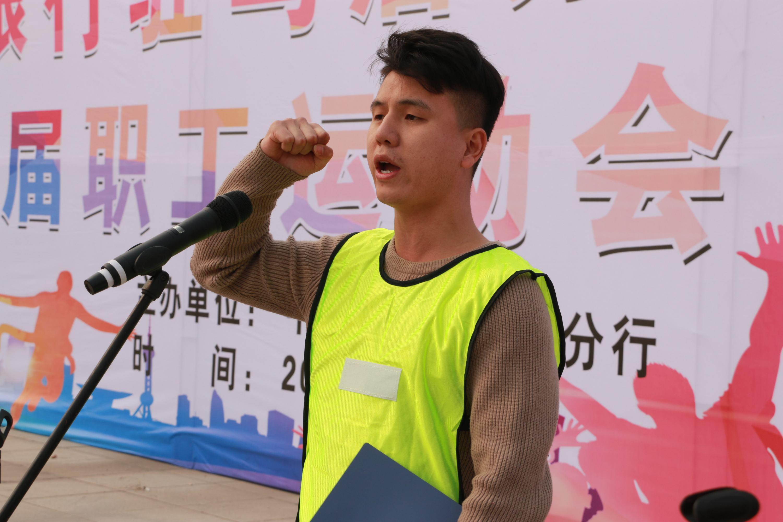 中原银行驻马店分行第三届职工运动会启幕助力转型发展再上新台阶