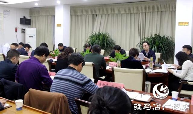 上蔡县委理论学习中心组开展第三次集中学习研讨活动