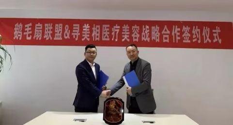 河南驻马店寻美相整形正式加入中国鹅毛扇联盟