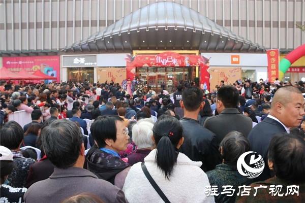 上蔡伟业城购物中心耀绽上蔡致力为居民打造精致生活