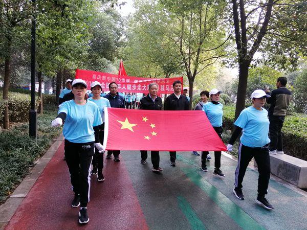驻马店市举办2019年全国老年人健步走大联动活动