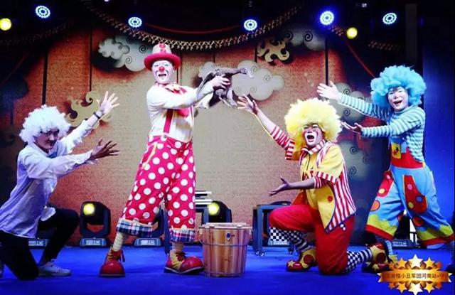 央视中国滑稽军团空降天中 来领取价值188元的小丑嘉年华门票吧