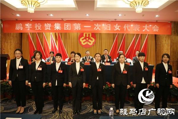 鹏宇投资集团第一次妇女代表大会胜利召开,党、工、青、妇工作又迈出了新步伐