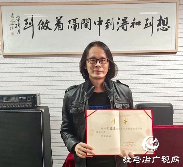 新蔡人李孟孟受聘济南大学音乐学院媒体专员