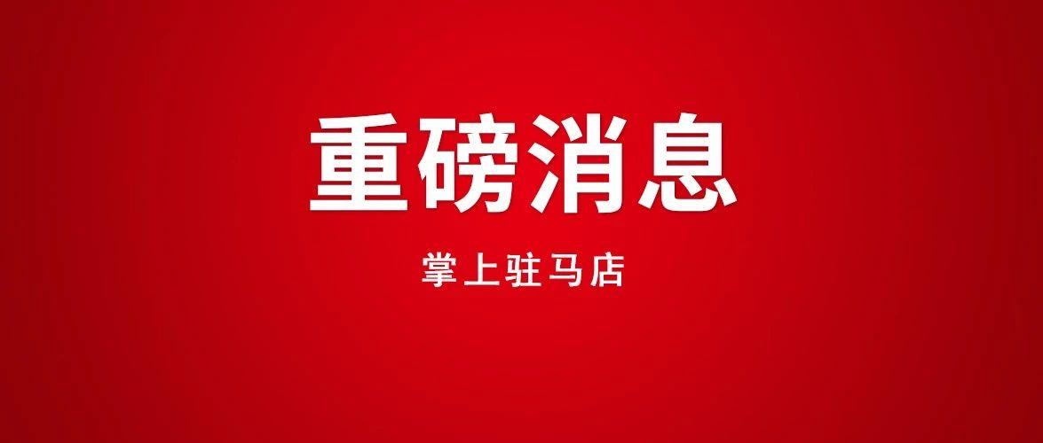 官方回复:遂平确山汝南要撤县设区?最新消息来了...