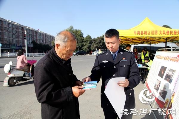 平舆县公安局开展反暴恐宣传活动