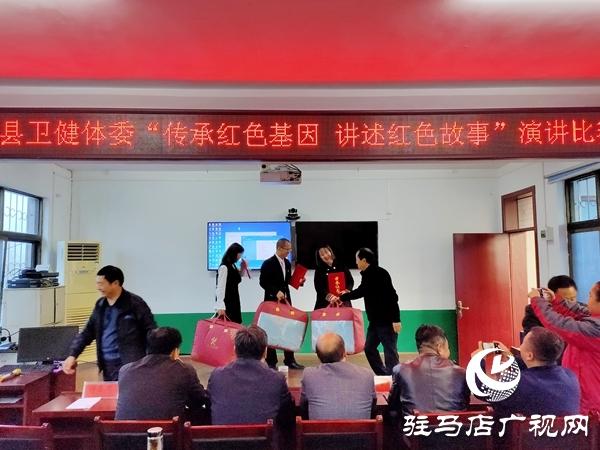 """确山县卫健体委召开""""传承红色基因、讲述红色故事""""演讲比赛"""