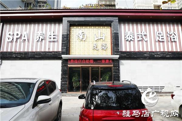 南山足疗养生会所致力为驻马店广大市民打造健康生活方式