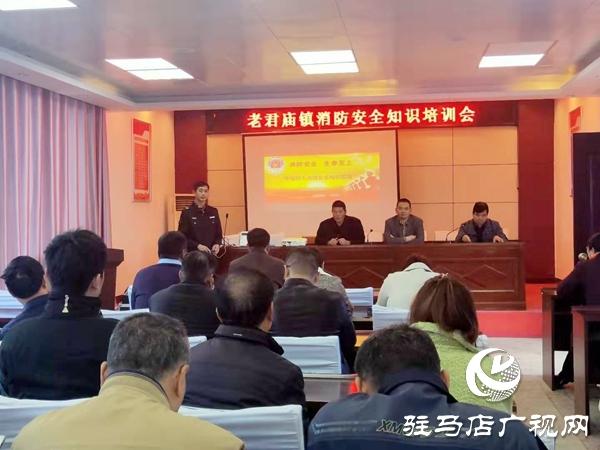 汝南县老君庙镇开展消防安全知识培训