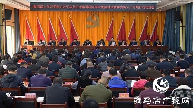 上蔡县召开实施六大专项行动动员会