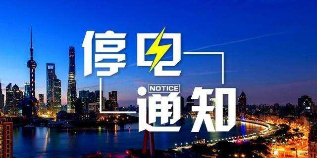 紧急提醒!明天,置地大道、开源大道、金雀路这些区域将停电!最长达19小时!