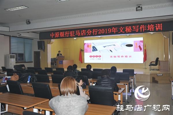 中原银行驻马店分行办公室组织开展2019年文秘写作培训