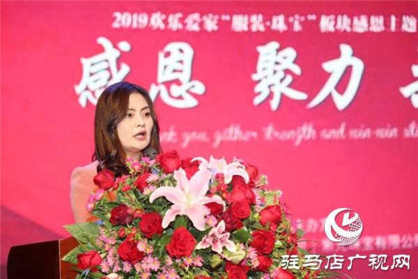 """2019欢乐爱家""""服装•珠宝""""感恩主题答谢会璀璨启幕"""