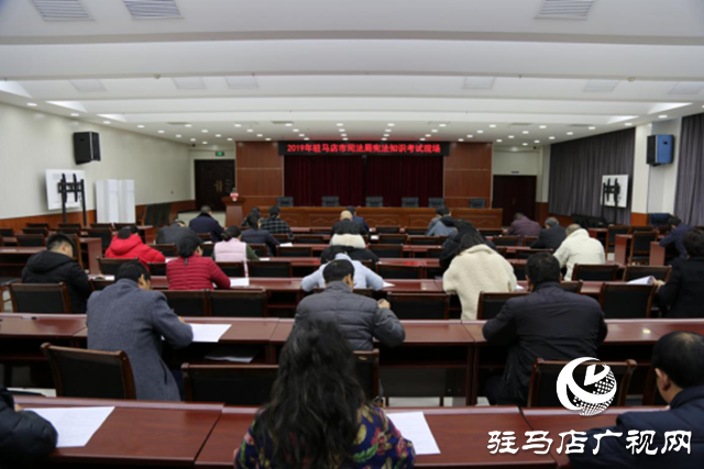 驻马店市司法局举行2019年宪法知识考试