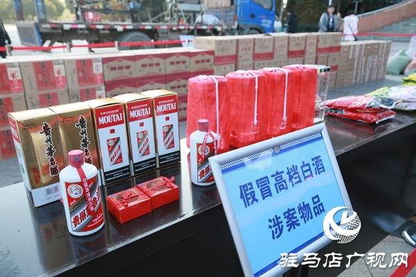 驻马店市举行打击食药环犯罪联合行动成果宣传展示