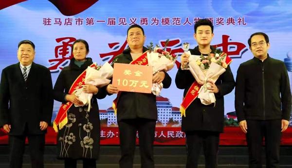 驻马店市第一届见义勇为奖颁给六位模范人物