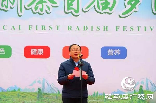新蔡县第一届萝卜节圆满落幕