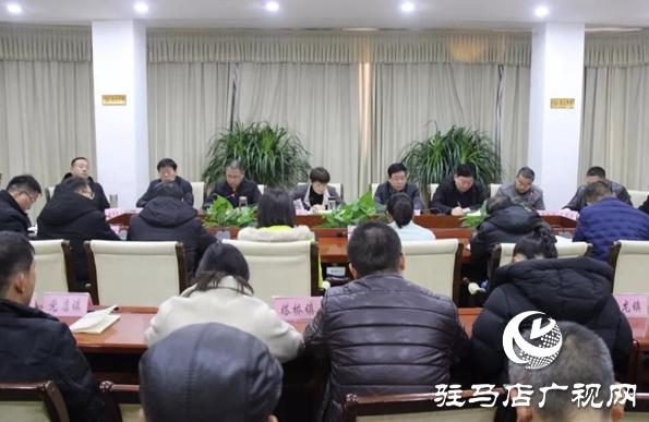 上蔡县召开学习贯彻党的十九届四中全会精神宣讲报告会