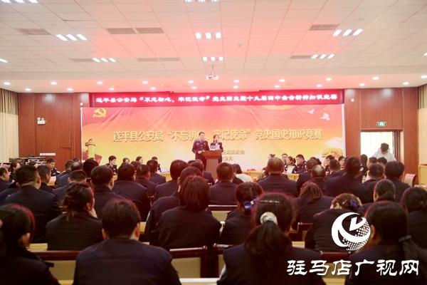 """遂平县公安局举办""""不忘初心、牢记使命"""" 党史国史知识竞赛"""